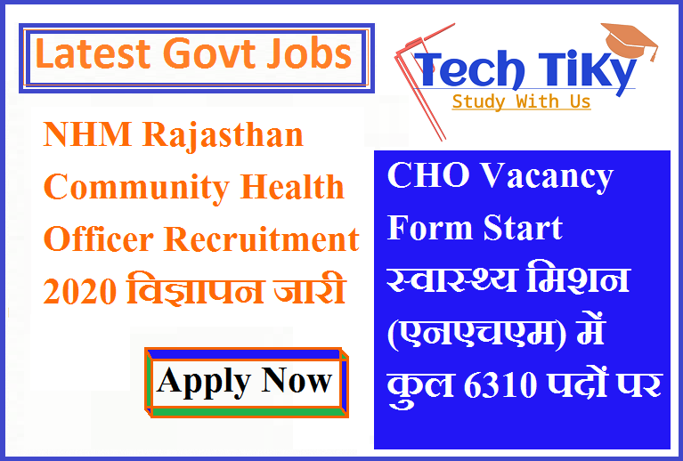 NHM Rajasthan Community Health Officer Recruitment 2020 - विज्ञापन जारी, CHO Vacancy Form Start, स्वास्थ्य मिशन (एनएचएम) में कुल 6310 पदों पर अधिसूचना जारी