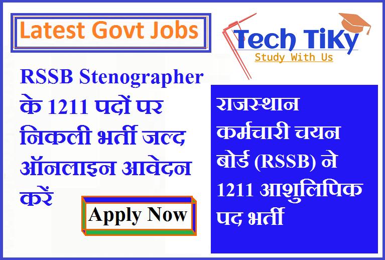 RSSB Stenographer के 1211 पदों पर निकली भर्ती जल्द ऑनलाइन आवेदन करें