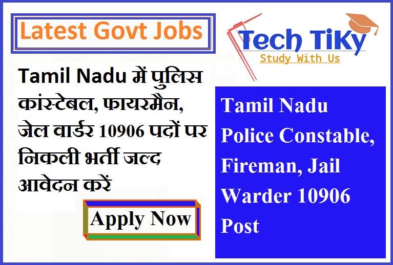 Tamil Nadu में पुलिस कांस्टेबल, फायरमैन, जेल वार्डर 10906 पदों पर निकली भर्ती