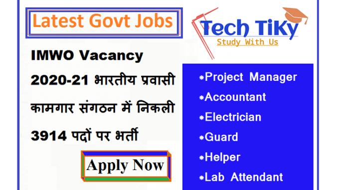 IMWO Vacancy 2020-21 | IMWO Recruitment 3914 Vacancies